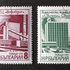 Sellos: 1976 BULGARIA INDUSTRIA MODERNA. Lote 206479273