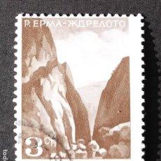 Sellos: 1968 BULGARIA PAISAJES. Lote 206491893