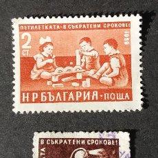 Sellos: 1960 BULGARIA CINCO AÑOS DEL PLAN ECONÓMICO. Lote 206492310