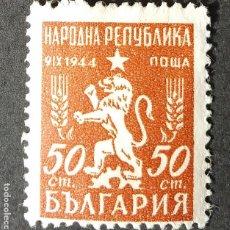 Sellos: 1948 BULGARIA NUEVO ESCUDO DE ARMAS. Lote 206493085