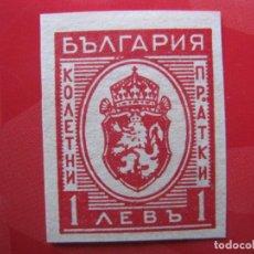 Sellos: +BULGARIA 1944, YVERT 17 COLIS POSTAUX. Lote 208185788