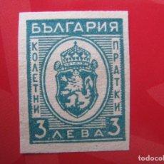 Sellos: +BULGARIA 1944, YVERT 18 COLIS POSTAUX. Lote 208185912