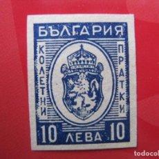 Sellos: +BULGARIA 1944, YVERT 21 COLIS POSTAUX. Lote 208186083