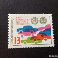 Sellos: BULGARIA Nº YVERT 2104*** AÑO 1974. CONGRESO FEDERACION INTERNACIONAL DEL AUTOMOVIL.. Lote 208599181