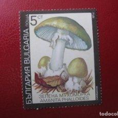 Sellos: +BULGARIA 1991, SETAS VENENOSAS, YVERT 3352. Lote 208870213