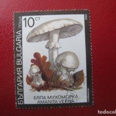 Sellos: +BULGARIA 1991, SETAS VENENOSAS, YVERT 3353. Lote 208870316