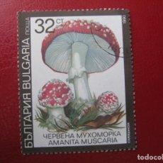 Sellos: +BULGARIA 1991, SETAS VENENOSAS, YVERT 3355. Lote 208870545