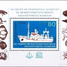 Sellos: BULGARIA 1985 HB IVERT 124 *** 25º ANIVERSARIO COMISIÓN OCEANOGRAFICA PARA ESTUDIO FAUNA MARINA. Lote 210117301