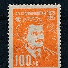 Sellos: BULGARIA 1946 IVERT 472 ** 25º ANIVERSARIO DE LA MUERTE DE ALEX STAMBOULISKI. Lote 212702921