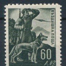 Sellos: BULGARIA 1949 AÉREO IVERT 56 *** EN HONOR DE LA GUARDIA FRONTERIZA. Lote 212703113