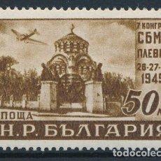 Sellos: BULGARIA 1949 AÉREO IVERT 57 *** DÍA DEL SELLO - 7º CONGRESO DE SOCIEDADES FILATÉLICAS. Lote 212703208
