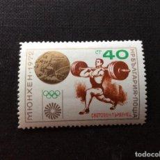 Sellos: BULGARIA Nº YVERT 1972** AÑO 1972. CAMPEON MUNDIAL HALTEROFILIA. SELLO SOBRECARGADO CON CHARNELA. Lote 213586081