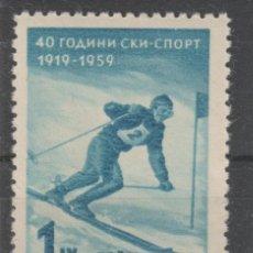 Sellos: BULGARIA ,1959.. Lote 217381927