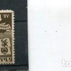 Sellos: SELLOS PAREJA DE BULGARIA TETE BECHE RAROS AÑO 1946. Lote 219190676