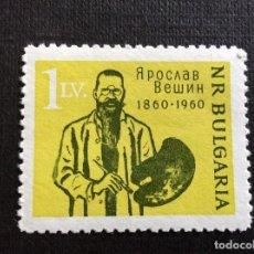Sellos: BULGARIA Nº YVERT 1039*** AÑO 1960. CENTENARIO NACIMIENTO PINTOR JAROSLAV VECHIN. Lote 219916830