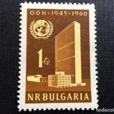 Sellos: BULGARIA Nº YVERT 1040*** AÑO 1961. 15 ANIVERSARIO DE NACIONES UNIDAS. Lote 220298822