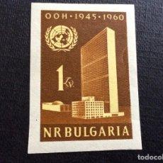 Sellos: BULGARIA Nº YVERT 1040A*** AÑO 1961. 15 ANIVERSARIO DE NACIONES UNIDAS. SELLO SIN DENTAR. Lote 220298912