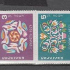 Sellos: BULGARIA,1971.. Lote 221900982
