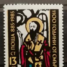 Sellos: BULGARIA, 1100 AÑOS DE LA MUERTE DE METODIO 1985 MNH** (FOTOGRAFÍA REAL). Lote 225144835