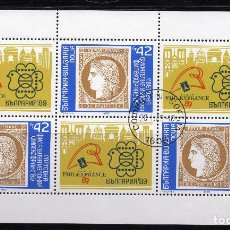 Sellos: BULGARIA, ,MINII-SHEET, ,1989, MICHEL 3729KB. Lote 235711270