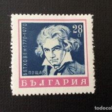 Sellos: BULGARIA Nº YVERT 1827*** AÑO 1970. BICENTENARIO NACIMIENTO DE BEETHOVEN. Lote 240741800