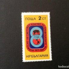 Sellos: BULGARIA Nº YVERT 2022** AÑO 1973. CONGRESO MUNDIAL SINDICAL, EN VARNA, SELLO CON CHARNELA. Lote 240742175