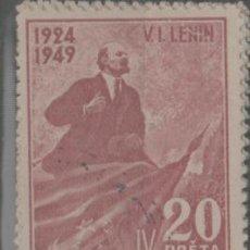 Sellos: LOTE T-SELLO BULGARIA AÑO 1949. Lote 245007145