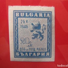 Sellos: BULGARIA, 1946, DIA DEL SELLO, YVERT 471. Lote 245375375