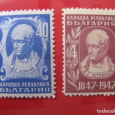 Sellos: BULGARIA, 1947, CENTENARIO MUERTE DE V.E. APRILOV, YVERT 54879. Lote 245375765