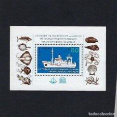 Sellos: BULGARIA. AÑO 1985.OCEANOGRAFIA.. Lote 252568465