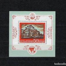 Sellos: BULGARIA. AÑO 1975. EXPOSICIÓN FILATÉLICA - BALKANFILA -.. Lote 252568730