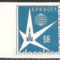 Sellos: SELLO NUEVO SIN DENTAR DE BULGARIA 1958, YT 946A. Lote 253989655