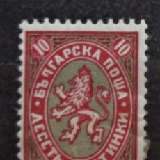 Sellos: BULGARIA. Lote 254410180
