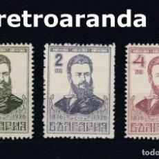 Sellos: BULGARIA - 1926 . IVERT 193/5 - 50º ANIVERSARIO DE LA MUERTE DEL POETA CHRISTO BOTEW.. Lote 255667630
