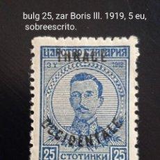 Sellos: BULGARIA 25 CT, ZAR BORIS LLL. AÑO 1919.. Lote 258507935
