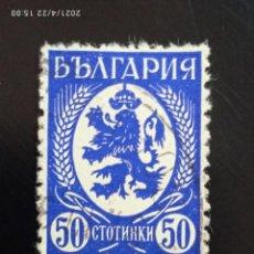 Sellos: BULGARIA 50 GT, ESCUDO ARMAS AÑO 1927-45. Lote 258750620