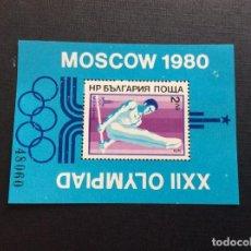 Sellos: BULGARIA Nº YVERT HB 88*** AÑO 1979. JUEGOS OLIMPICOS DE MOSCU 1980 (II). BARRA FIJA. Lote 267416029
