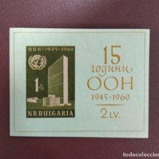 Sellos: SELLO HOJA BLOQUE BULGARIA SIN DENTAR 1961 XV ANIVERSARIO DE LA NACIONES UNIDAS. Lote 276567173