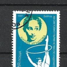 Sellos: SELLO BULGARIA 1987 DEPORTES GIMNASIA RITMICA - 19/38. Lote 288015693