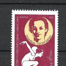 Sellos: SELLO BULGARIA 1987 DEPORTES GIMNASIA RITMICA - 19/38. Lote 288015708