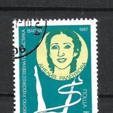 Sellos: SELLO BULGARIA 1987 DEPORTES GIMNASIA RITMICA - 19/38. Lote 288015733