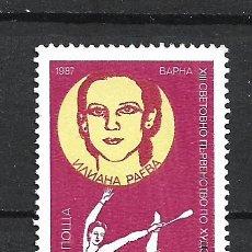 Sellos: SELLO BULGARIA 1987 DEPORTES GIMNASIA RITMICA - 19/38. Lote 288015748