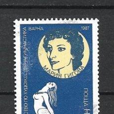 Sellos: SELLO BULGARIA 1987 DEPORTES GIMNASIA RITMICA - 19/38. Lote 288015773