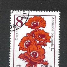 Sellos: SELLO BULGARIA 1985 FLORA - 19/38. Lote 288016138