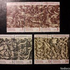 Sellos: BULGARIA YVERT 2064/70 SERIE COMPLETA USADA 1974 TALLA EN MADERA. ESCENAS BIBLIA PEDIDO MÍNIMO 3 €. Lote 295883708