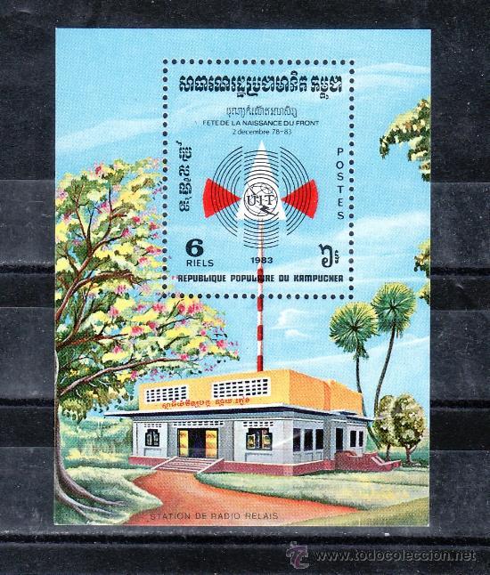 KAMPUCHEA HB 40 SIN CHARNELA, 5º ANIVERSARIO DEL NACIMIENTO DEL FRENTE (F.U.N.S.K.) (Sellos - Extranjero - Asia - Camboya)
