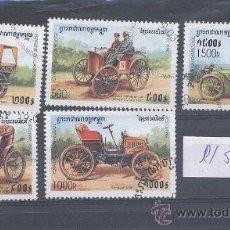Sellos: CAMBOYA, COCHES ANTIGUOS, LOTE DE 5 SELLOS. Lote 34634988