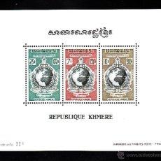 Sellos: KHMERE HB 33** - AÑO 1973 - 50º ANIVERSARIO DE INTERPOL. Lote 43916742