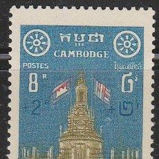 Sellos: CAMBOYA B 7, 2500 ANIVERSARIO DEL NACIMIENTO DE BUDA (AÑO 1957), NUEVO CON SEÑAL DE CHARNELA. Lote 67935502