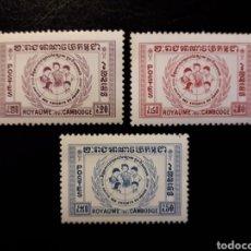 Sellos: CAMBOYA, REINO. YVERT 78/80. SERIE COMPLETA NUEVA SIN CHARNELA. AMISTAD ENTRE LOS NIÑOS DEL MUNDO.. Lote 147561464